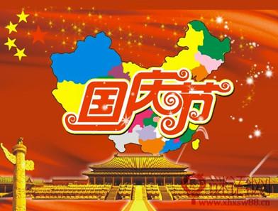 关于国庆节的作文200字_欢度国庆作文
