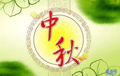 中秋节公司问候语_企业中秋贺词欣赏_谜语铺
