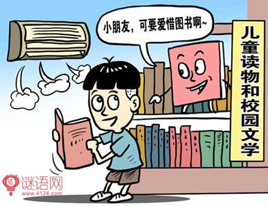 爱护书籍标语