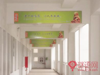 教学楼走廊标语