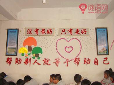 设计美观的初中班级文化墙布置_教室布置网