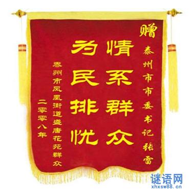 装修锦旗标语